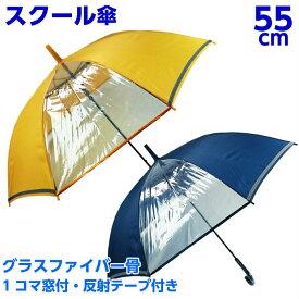 傘 キッズ 子供用 55cm 小学生 男の子 女の子 スクール傘 透明窓付き 反射テープ付き グラスファイバー骨 ワンタッチ ジャンプ 学童傘 かさ 黄色 紺色