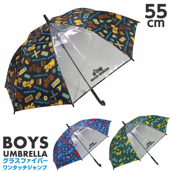 傘 キッズ 子供用 55cm 男の子 バイク柄 透明窓付き グラスファイバー骨 ワンタッチジャンプ 黒 紺 緑
