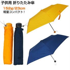 折りたたみ傘 キッズ 子供用 50cm 男の子 女の子 小学生 学童 スクール傘 軽量 無地 紺 黄色