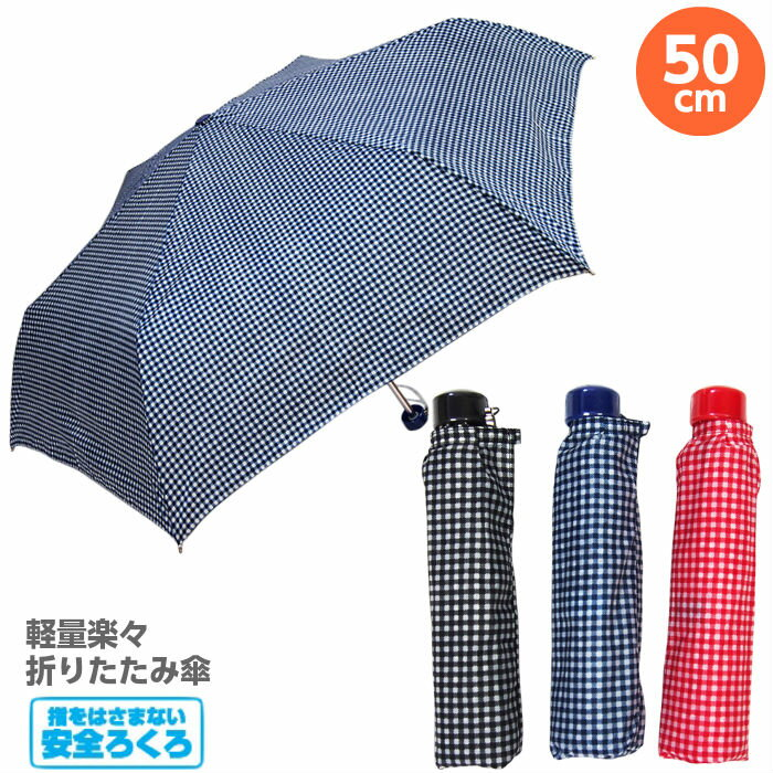 折りたたみ傘 キッズ 子供用 50cm 男の子 女の子 ギンガムチェック柄 軽量 黒 紺 赤