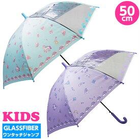 傘 キッズ 子供用 50cm 女の子 [ゆめかわ] 透明窓付き グラスファイバー ワンタッチジャンプ 雨傘 小学生 サックス パープル