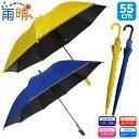 日傘 子供用 晴雨兼用傘 UVカット 遮光 遮熱 反射テープ付き 55cm ジャンプ キッズ 男の子 女の子 小学生 通学 子ども…