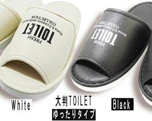スリッパ トイレスリッパ 幅広ゆったりタイプ 白 黒 厚底EVA素材 ホワイト ブラック モノトーン調 おしゃれ 合皮 ビニール 拭ける 洗える NT-16