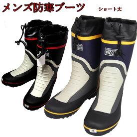 【送料無料】長靴 メンズ 男性 防寒長靴 ラバーブーツ メッシュウレタン貼り 暖かい ブラック ネイビー