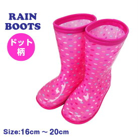 長靴 キッズ 子供ながぐつ 女の子 ドット レインブーツ 子供用長靴 おしゃれ かわいい 軽い 完全防水 防滑 水玉