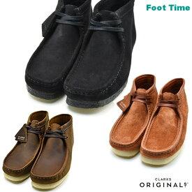 クラークス ワラビー ブーツ CLARKS WALLABEE BOOT 3 COLORS 26154818 26155517 26155513 靴 メンズ靴 カジュアル シューズ