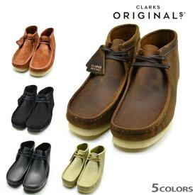クラークス ワラビー ブーツ CLARKS WALLABEE BOOT 3 COLORS 26154818 26155517 26155513 26155512 26155516靴 メンズ靴 カジュアル シューズ