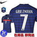 #7 グリーズマン フランス代表 ユニフォーム ホーム 20/21 キッズ ジュニア NIKE 正規品 即発送