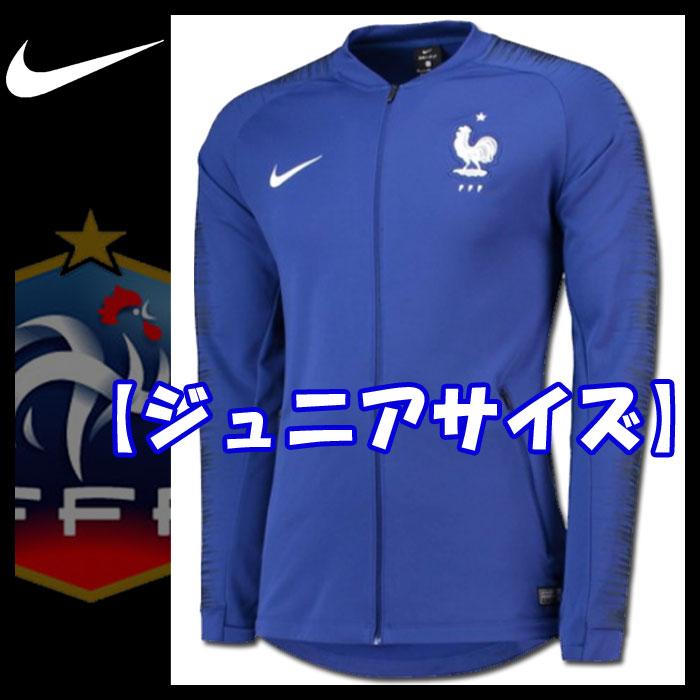 フランス代表 アンセムジャケット 17/18 ブルーキッズ ジュニア NIKE ナイキ 正規品
