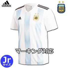 アルゼンチン代表 ホーム 2018 半袖キッズ ジュニアサイズ adidas アディダス正規品