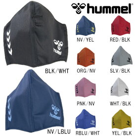 ヒュンメル スポーツマスク ハンドボール hummel HAZMAB-A