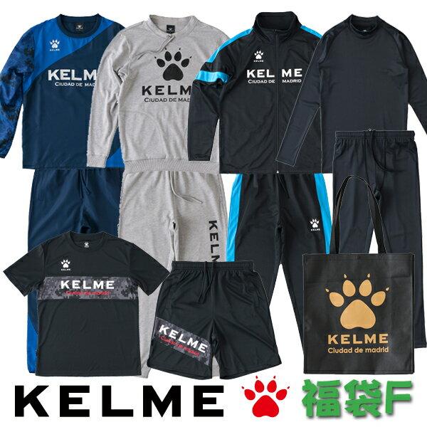 ケルメ(KELME,ケレメ)福袋2018-F 【12月中旬お届け予定】