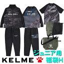 ケルメ(KELME,ケレメ)ジュニア福袋2019-H 【沖縄以外送料無料】【12月中旬お届け予定】