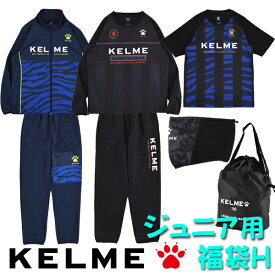 ケルメ(KELME,ケレメ)ジュニア福袋2020-H 14時迄ご注文で当日発送