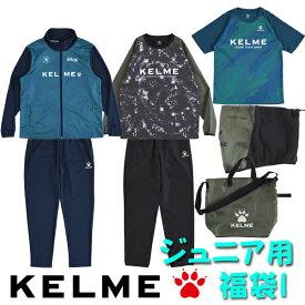 沖縄以外送料無料 ケルメ(KELME,ケレメ)ジュニア福袋2020-I 12月中旬お届け予定