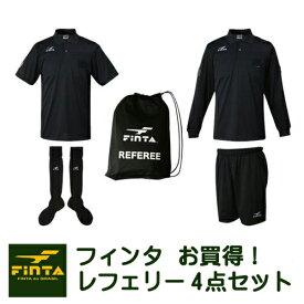 Finta(フィンタ) レフリーウエア(審判服)4点セット ft6511(2016モデル)【ラッキーシール対応】