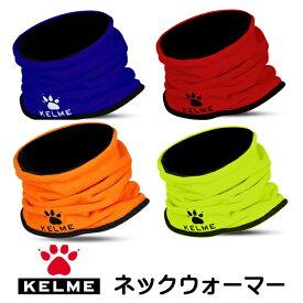ケルメ(KELME,ケレメ)リバーシブルネックウォーマー【ラッキーシール対応】