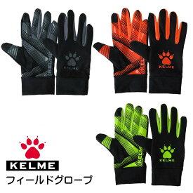 ケルメ(KELME,ケレメ)フィールドグローブ(手袋) K15Z9110