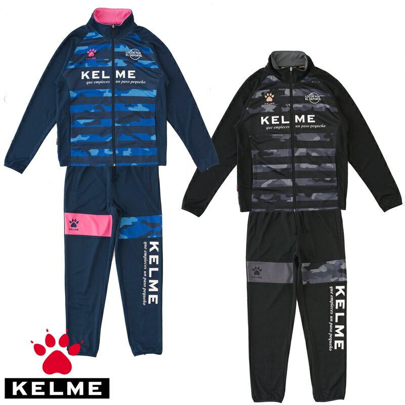 ケルメ(KELME,ケレメ)ジャージ上下セット KC217370W
