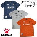 ケルメ(KELME,ケレメ)ジュニア用半袖TシャツKC217230J