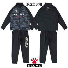 ケルメ(KELME,ケレメ)ジュニアジャージ上下セット kcf166j