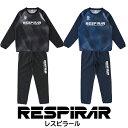 RESPIRAR(レスピラール)ピステ上下セット(裏地なし) RS18F369W【ラッキーシール対応】