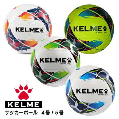ケルメ(KELME,ケレメ)サッカーボール(手縫い)VORTEX18.1 4号球/5号球