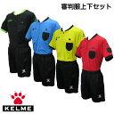 ケルメ(KELME,ケレメ) サッカーレフリーウエア(審判服)上下セット K15Z225