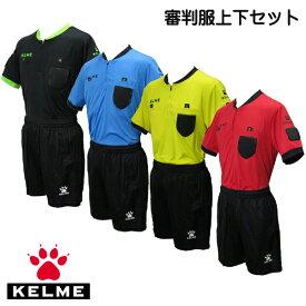 ケルメ(KELME,ケレメ) サッカーレフリーウエア(審判服)上下セット K15Z225【ラッキーシール対応】