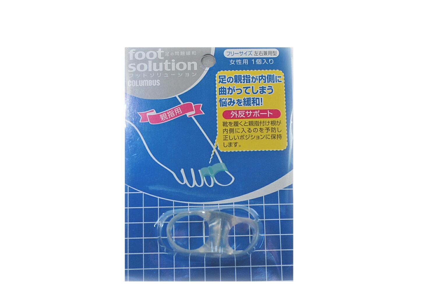 外反サポート 外反母趾予防リング(FS94)