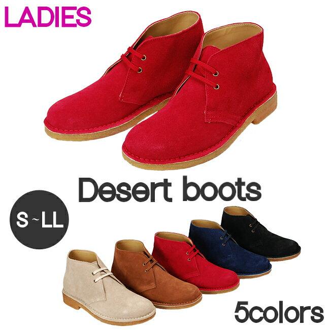 【送料無料】【在庫限り】【本革・スエード】Desert Boots レディース デザートーブーツ AN-0028