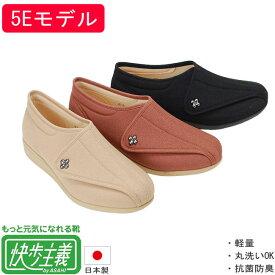 【33%OFF】アサヒシューズ 快歩主義 L011【5Eモデル】 女性用 婦人 (日本製) ASAHI SHOES 5E 両足