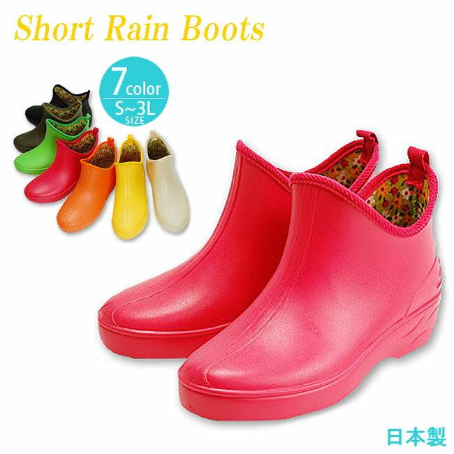 【大きな靴 大きなサイズ】【3Lもございます】【純国産】レディースガーデニング風ショート レインブーツ レインシューズF-3
