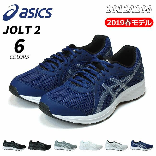 アシックス ジョルト2 1011A206 ASICS JOLT2 メンズ レディース スニーカー 001 003 020 100 101 401 ジョギング ランニングシューズ 幅広 通学 男性 女性 (1812)(E)