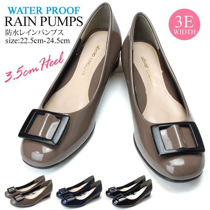 レインパンプス 防水パンプス エナメルパンプス バックルデザイン B17025 3.5cmヒール 3E おしゃれ かわいい 歩きやすい 疲れにくい ブラック ネイビー オーク レインシューズ 雨靴 婦人 靴(1902)