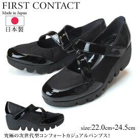 FIRST CONTACT/ファーストコンタクト ストラップ ウェッジソール コンフォート パンプス 日本製 39017 5.5cmヒール 痛くない 疲れにくい 歩きやすい おしゃれ クロスベルト ウェーブソール ブラック 黒 レディース 靴 婦人(1812)
