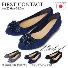 FIRST CONTACT ファーストコンタクト 花モチーフ付き ビジュー アーモンドトゥ パンプス 39296 日本製 2.5cmヒール 痛くない 疲れにくい 歩きやすい 柔らかい おしゃれ ブラック フォーマル 外反母趾 レディース 靴 婦人(1812)(S)