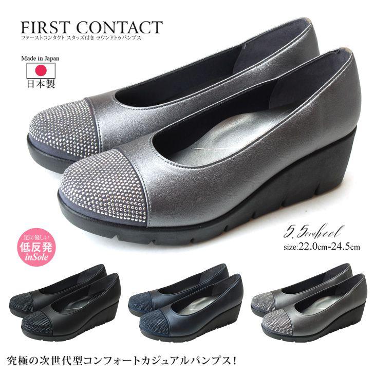 FIRST CONTACT/ファーストコンタクト スタッズ付き ウェッジソール コンフォート パンプス 日本製 39606 5.5cmヒール 痛くない 疲れにくい 歩きやすい おしゃれ キラキラ ウェーブソール ブラック 黒 レディース 靴 婦人(1812)