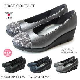 FIRST CONTACT/ファーストコンタクト スタッズ付き ウェッジソール コンフォート パンプス 日本製 39606 5.5cmヒール 痛くない 疲れにくい 歩きやすい おしゃれ キラキラ ウエッジソール ブラック 黒 レディース 靴 婦人(1812)