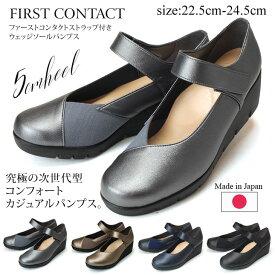 FIRST CONTACT/ファーストコンタクト ストラップ ウェッジソール パンプス 痛くない 日本製 39616 5cmヒール おしゃれ 脱げない 疲れにくい 歩きやすい クッション 外反母指 黒 ブラック レディース プチプラ 靴(1811)【一部取寄せ品】