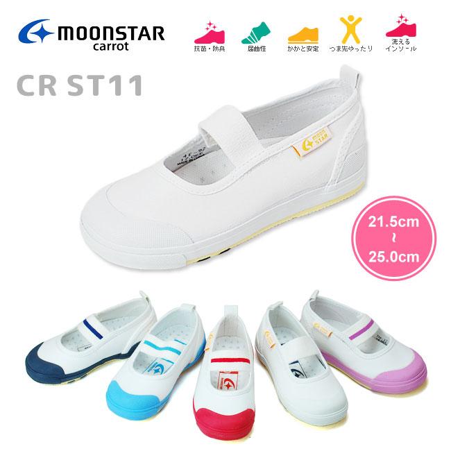 【大きいサイズ】【楽天最安値に挑戦】ムーンスター MoonStar キャロット ST-11 上靴 子供  白 ホワイト レッド ピンク ネイビー サックス 21.5cm〜25.0cm カップインソール 幅広 甲高 男の子 女の子