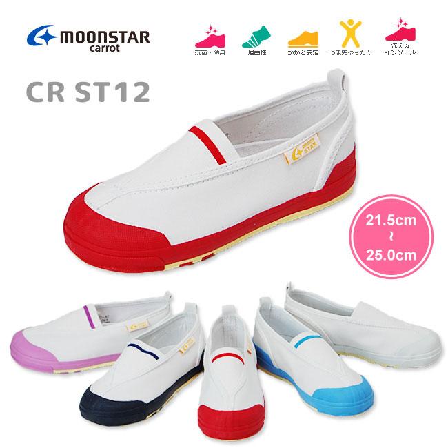【大きいサイズ】ムーンスター MoonStar キャロット ST-12 白 偏平足予防・外反母趾予防・カップインソール搭載今、話題の上履き 上靴 キャロットシリーズ 子供 男の子 女の子