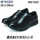 スピードウォーカー RW7603 走れる ビジネスシューズ メンズ ブラック 黒 ローファー Uチップ 幅広 3E Speed Walker 大きいサイズ 靴 (1811)