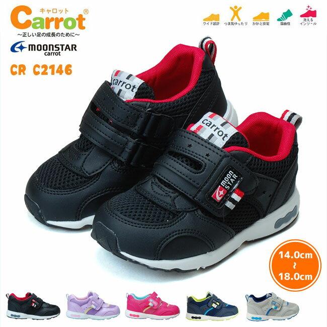 キャロット C2146 Carrot CR C2146 ムーンスター MoonStar 2E キッズスニーカー 3E 子供靴 男の子 女の子 (17SS)