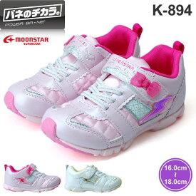 【在庫限り】スーパースター バネのチカラ SS K894 キッズ スニーカー ピンク ホワイト 2E ベルクロ リボン 白 女の子 子供靴 (1812)