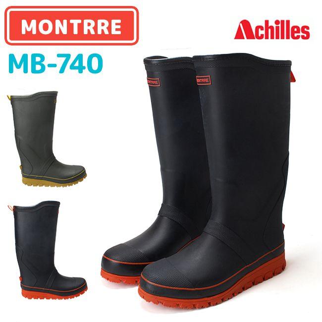 Achilles アキレス モントレ MB 740 メンズ レインブーツ MONTTRRE レインシューズ 雨靴 長靴 (1709)