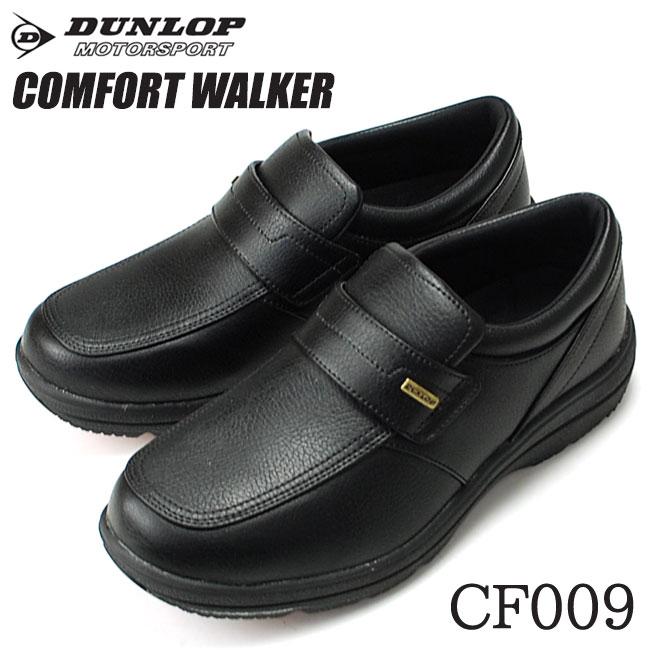 ダンロップ コンフォートウォーカー CF009 メンズスニーカー DUNLOP COMFORT WALKER 撥水 軽量 4E(1710)