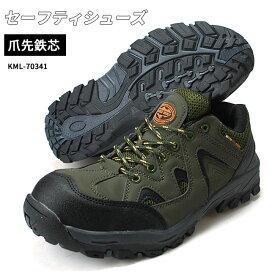 【10月25日限定3つエントリーでP15倍】セーフティシューズ 安全靴 作業靴 オカモト KML 70341 メンズスニーカー シューズ 鉄芯 鉄製先芯 (1709)