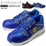セーフティシューズ安全靴作業靴オカモトKML9604メンズスニーカーシューズプラ芯ランニングタイプ樹脂製先芯(1709)