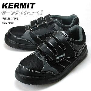 【26時間限定店内全品5%OFFクーポン配布中】KERMIT セーフティシューズ 安全靴 作業靴 オカモト KMM 9605 メンズスニーカー シューズ プラ芯 樹脂製先芯 軽作業 軽量設計 (1709)